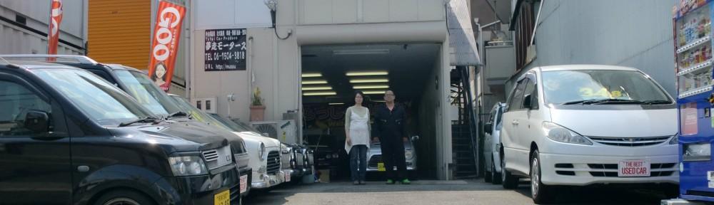 尼崎市のくるまやさんムソウモータース♪   車の事なら小回りの利く当店で!