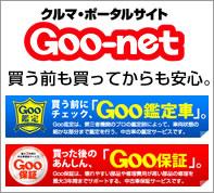 Goo-netに出品しています(優良店)